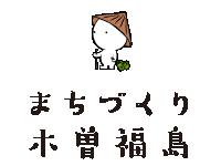 まちづくり木曽福島